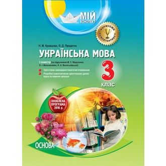 Мой конспект Украинский язык 3 класс 1 семестр к Вашуленко новая программа