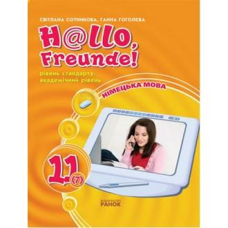 Hallо Freunde  Учебник Немецкий язык 11 класс 7 год обучения Уровень стандарта
