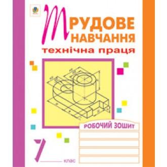 Трудовое обучение Техническая работа Рабочая тетрадь 7 класс