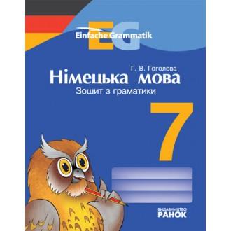 Немецкий язык  7 класс  Тетрадь по грамматике  Серия  Einfache Grammatik