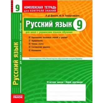 Русский язык  9 класс  Комплексная тетрадь для контроля знаний