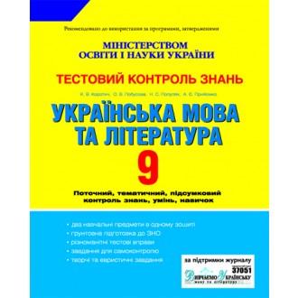 Украинский язык и литература 9 класс Тестовый контроль знаний
