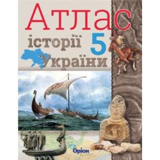 Атлас История Украины 5 класс Орион