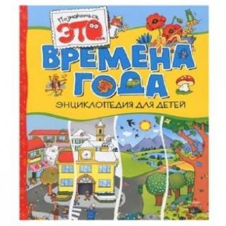 Времена года Энциклопедия для детей