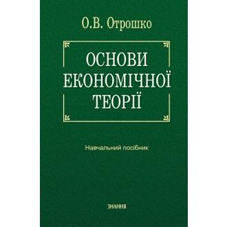 Основы экономической теории Учебное пособие
