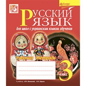 Русский язык 3 класс рабочая тетрадь к уч. Лапшиной, Зорьки
