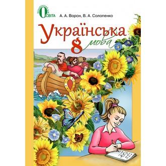 Українська мова  для рос. шкіл 8 клас Ворон