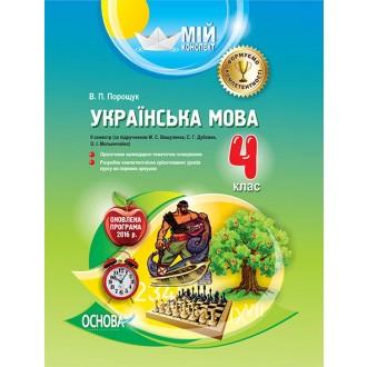 Мой конспект Украинский язык 4 класс 2 семестр по учебнику Вашуленко Дубовик Мельничайко