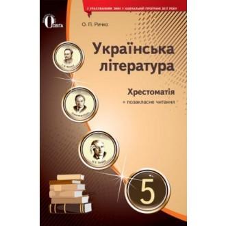 Хрестоматія 5 клас Українська література
