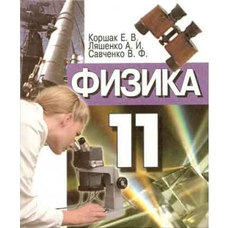 Физика 11 клас Коршак Е.