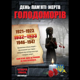 Дни памяти украинского народа Комплект плакатов