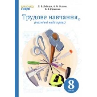 Лебедев Трудовое обучение 8 класс Учебник