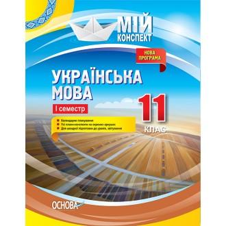 Мій конспект Українська мова 11 клас І семестр