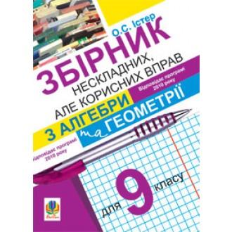 Сборник несложных, но полезных упражнений по алгебре и геометрии для 9 класса