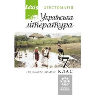 Украинская литература 7 класс Хрестоматия