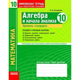 Алгебра и начала анализа 10 класс Комплексная тетрадь для контроля знаний Уровень стандарта