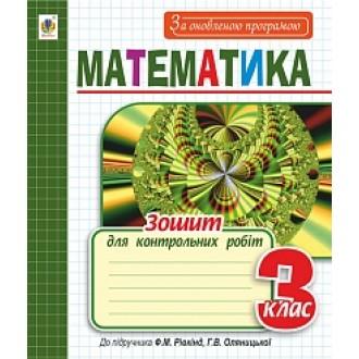 Математика Зошит для контрольних робіт 3 клас до підр. Рівкінд