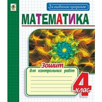 Математика Зошит для контрольних робіт 4 кл За оновленою програмою