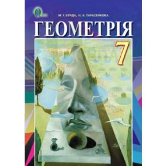 Бурда Геометрія 7 клас Підручник