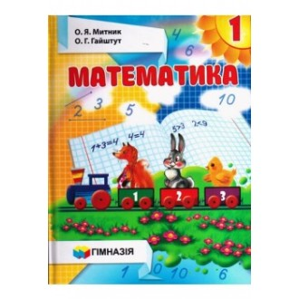 Митник Математика 1 класс Учебник
