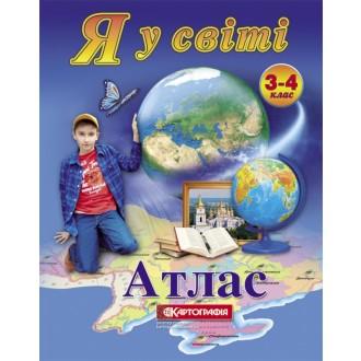 Атлас Я в мире 3-4 класс