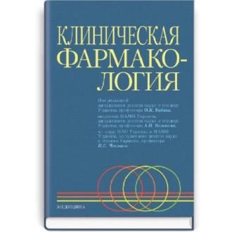 Клиническая фармакология Учебник