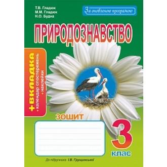 Природознавство Зошит 3 клас До підручника Грущинської І.В.