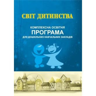 Мир детства Комплексная образовательная программа для дошкольных учебных заведений