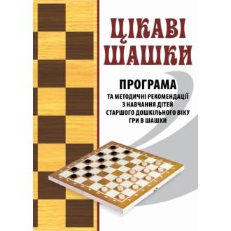 Интересные шашки Программа и методические рекомендации по обучению детей старшего дошкольного возраста игры в шашки