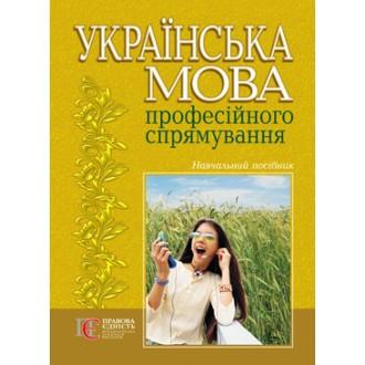 Украинский язык профессионального направления