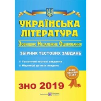 Витвицкая Украинская литература ЗНО 2019 Сборник тестовых заданий