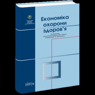 Економіка охорони здоров'я