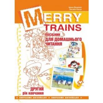 Merry Trains Пособие для домашнего чтения Второй год обучения