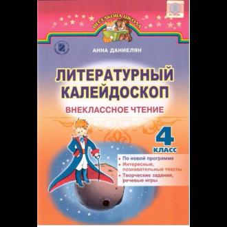 Литературный калейдоскоп  Внеклассное чтение 4 класс Анна Даниелян