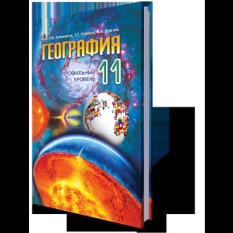 География 11 класс Паламарчук Профильный уровень (рус)