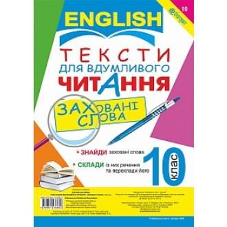 Тексты для вдумчивого чтения Английский язык 10 класс