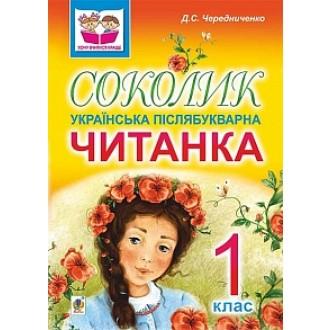 Соколик Украинская послебукварная читанка