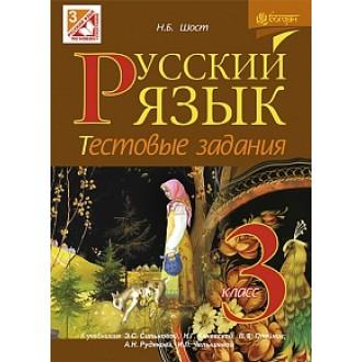 Русский язык Тестовые задания 3 класс (к уч. Сильновой Э.С.)