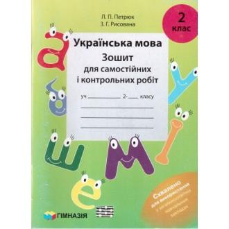 Українська мова 2 клас Зошит для самостійних і контрольних робіт