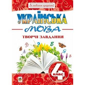 Українська мова 4 клас Творчі завдання За оновленою програмою