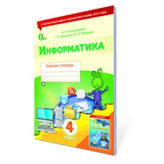 Ломаковская Информатика Рабочая тетрадь 4 кл