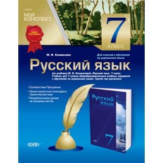 Мой конспект Русский язык 7 класс Для классов с украинским языком обучения Новая программа