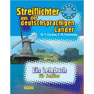 Streif lichter aus der Deutschprachigen Lander Кратко о немецкоязычных странах  Страноведение