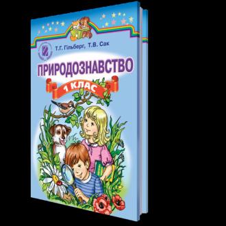 Гильберг 1 класс Природоведение Учебник
