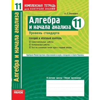 Комплексная тетрадь Алгебра 11 класс Уровень стандарта