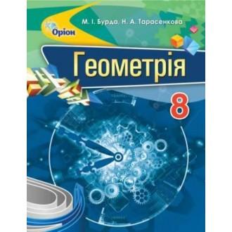 Бурда Геометрия 8 класс Учебник
