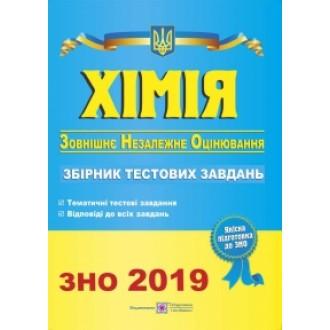 Березан Химия ЗНО 2019 Сборник тестовых заданий