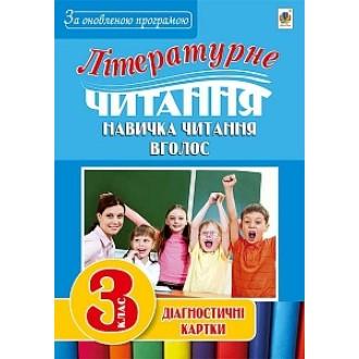 Літературне читання Навичка читання вголос 3 клас