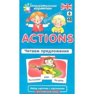 Английский язык  Действия  Actions Уровень 6 Набор карточек с картинками