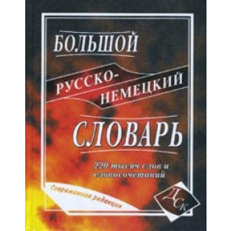Большой русско-немецкий словарь 220 000 слов и словосочетаний Васильев